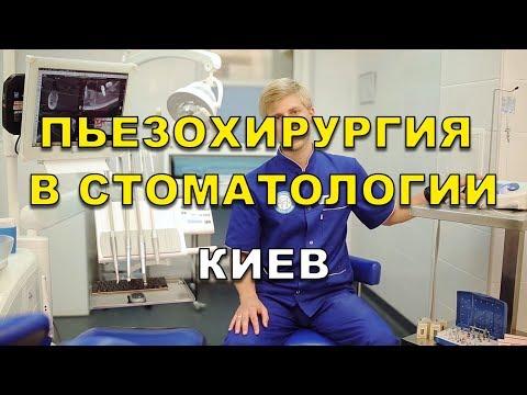 Пьезохирургия в стоматологии Киев