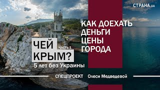 Как доехать. Деньги. Цены. Города | Чей крым? 5 лет без Украины | Часть 1