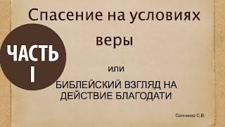 Спасение на условиях веры (часть 1) Сергей Санников