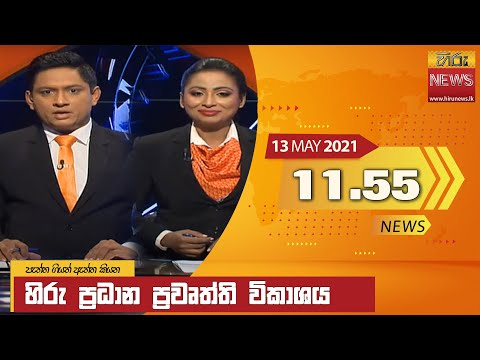 Hiru News 11.55 AM | 2021-05-13