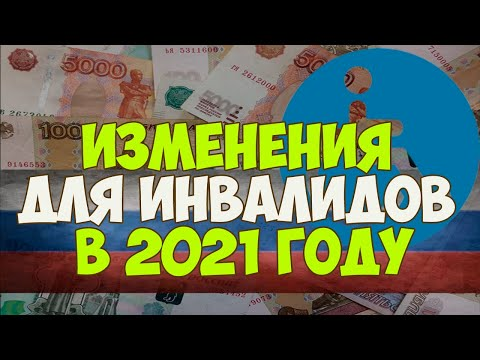 Изменения для инвалидов в 2021 году