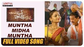 Muntha Midha Muntha Full Video Song    BilalpurPoliceStation Video songs     Goreti Venkanna