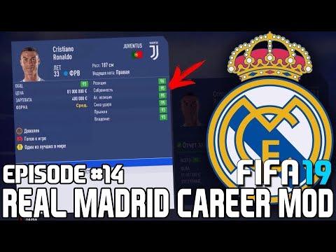 FIFA 19   Карьера тренера за Реал Мадрид [#14]   ТРАНСФЕРЫ / РОНАЛДУ НУЖЕН РЕАЛУ? МАРСЕЛО УХОДИТ ?