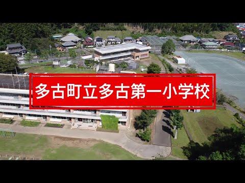 【ほんきであれ!】多古第一小学校PR動画