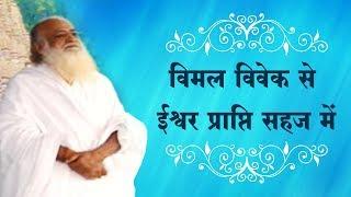 विमल विवेक से ईश्वर प्राप्ति सहज में   Sant Shri Asharamji Bapu Satsang