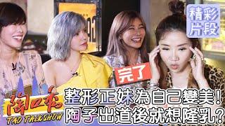 【陶口秀】EP9《精采片段》陶子姊坦言出道後就想隆乳?3正妹整形甘苦談!