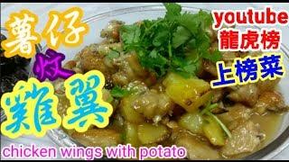 薯仔炆雞翼🏆🏆🏆28(youtube龍虎榜)上榜菜🏅Potato Chicken wings
