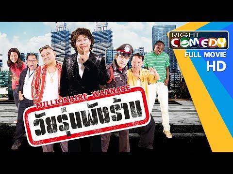 หนังตลกไทยโคตรฮา – วัยรุ่นพังร้าน (นุ้ย เชิญยิ้ม,โจอี้ กาน่า) หนังใหม่ เต็มเรื่อง HD Full Movie