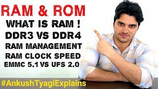 RAM & ROM : क्या होता है !! Smartphone Buying Guide #AnkushTyagiExplains