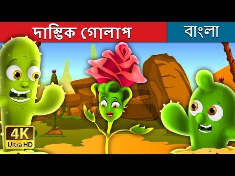 দাম্ভিক গোলাপi | The Proud Rose Story in Bengali | Bengali Fairy Tales