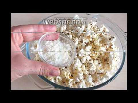 ЗА 10 МИНУТ - Попкорн с сыром в микроволновке