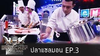 Iron Chef Thailand - Battle Salmon (แซลมอน) 3