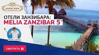 Отели Занзибара: Melia Zanzibar 5*