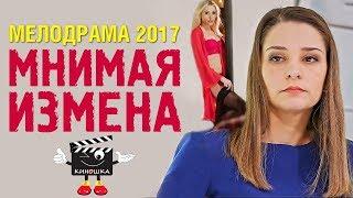 Фильм о любви «МНИМАЯ ИЗМЕНА» Русские Мелодрамы 2017 Новинки / Киношка