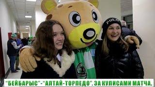 «Бейбарыс» - «Алтай -Торпедо». За кулисами матча.
