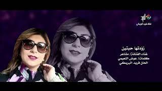اغاني حصرية زودتها حبتين .. غناء الفنانة/ مشاعر العراقية HD تحميل MP3