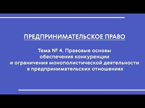 ПП (ОФО). Тема № 4. Правовые основы обеспечения конкуренции