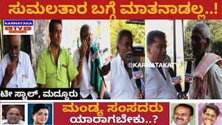ಮಂಡ್ಯ ಮಹಾಯುದ್ಧ ಗೆಲ್ಲೋದ್ಯಾರು..? | Sumalatha Ambareesh vs Nikhil Kumaraswamy| Karnataka TV