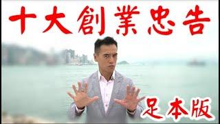 【足本版】《李根興 - 十大創業忠告》18年功力,18分鐘內畀曬你!