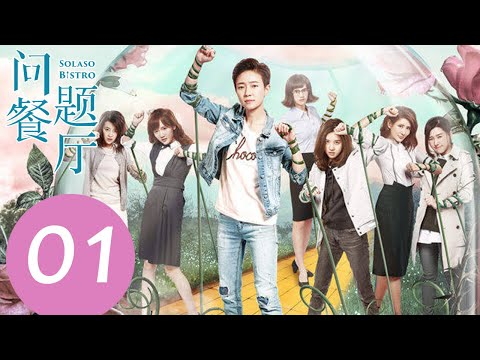 END SUB《问题餐厅 Solaso Bistro》EP01——主演:焦俊艳、李凯馨、吕夏
