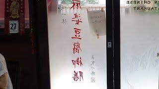 孤独のグルメSeason7#5麻婆豆腐専門眞実一路シンジツイチロ:麻婆豆腐のあえそば道案内映像付き!東京都荒川区西日暮里