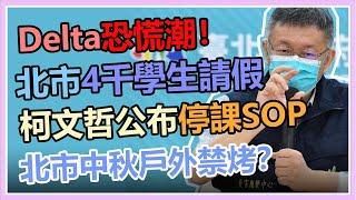 台北市本土+1 柯文哲最新防疫說明
