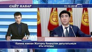 #Сайткабар 11.12.2018 | Калкка жаккан  депутаттардын тизмесинин баш сабында Жанар Акаев турат