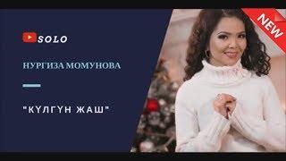 НУРГИЗА МОМУНОВА - КУЛГУН ЖАШ / СОЛО МЕДИАПОРТАЛЫ