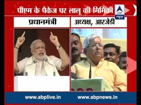 Must Watch: Lalu mimicking PM Narendra Modi