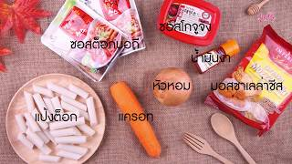 "SistaCafe Cooking : เมนู ""ต็อกบกกี"" เอาใจสายเกาหลี"