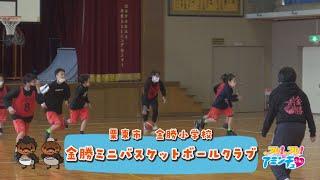 県大会に向けバスケに励むぞ!「金勝ミニバスケットボールクラブ」栗東市 金勝小学校
