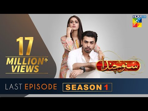 Suno Chanda Last Episode HUM TV Drama 16 June 2018