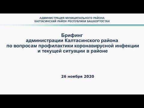 Брифинг администрации Калтасинский района по вопросам профилактики коронавирусной инфекции от 26 ноября 2020 года