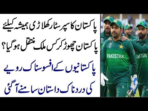 پاکستانی مشہور کھلاڑی ہمیشہ کیلئے پاکستان چھوڑ گیا