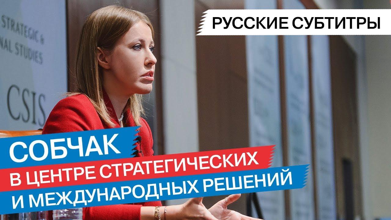Выступление Ксении Собчак в Вашингтоне