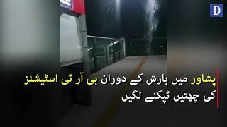 Peshawar mein barish kay doran BRT stations ki chat'ein tapakny lagaein