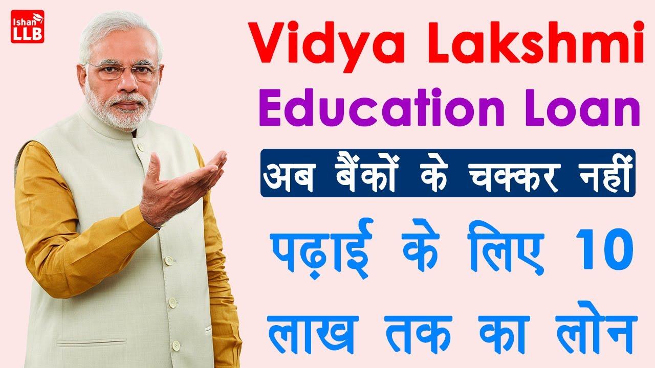 vidya lakshmi education loan use online - education loan procedure in hindi|education loan 2020 thumbnail