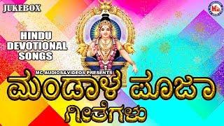 ಮಂಡಾಳ ಪೂಜಾ ಗೀತಗಳು   New Ayyappa Devotional Songs 2018   Hindu Devotional Song Kannada