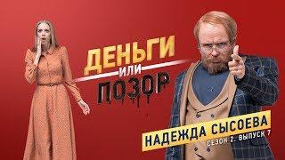 Деньги или Позор. Сезон 2. Выпуск №7. Надежда Сысоева (26.02.18г.)