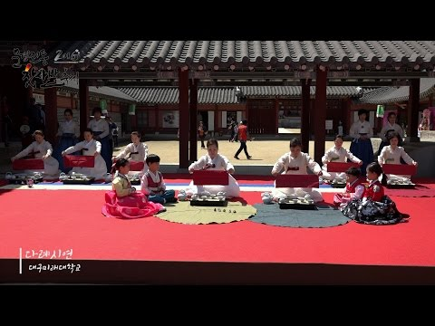 2016 문경전통찻사발축제 - 다례시연 / 대구미래대학교 미리보기 사진
