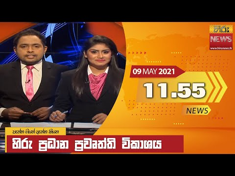 Hiru News 11.55 AM | 2021-05-09