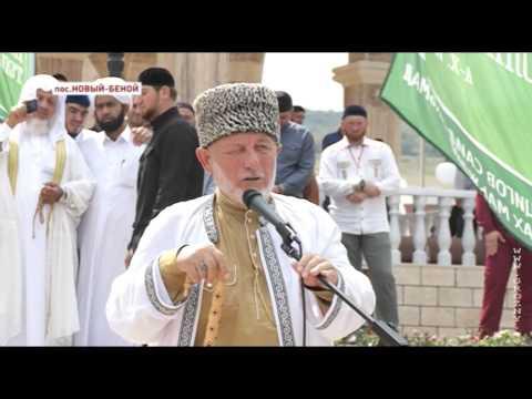 Мечеть имени Саид Ахмада Манцигова открылась в Новом Беное