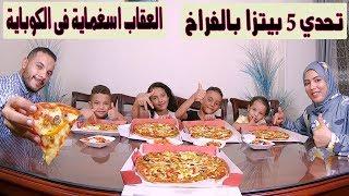 """تحدى اكل5بيتزا بالفراخ مع ولادنا#وعقاب الخسران """" استغمايةفى الكوباية """""""