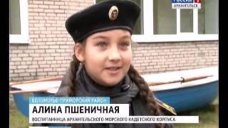 Новобранцы Архангельского морского кадетского корпуса приняли присягу
