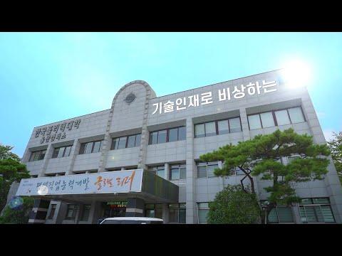 2021년 한국폴리텍대학 울산캠퍼스 홍보영상