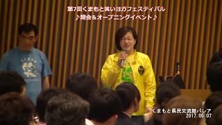 【第7回くまもと笑いヨガフェスティバル動画作成!】