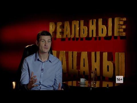 Реальные пацаны (Новый сезон)_Русский тизер трейлер 2019