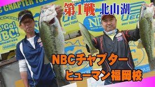 NBCチャプターヒューマン福岡校 第1戦 北山湖