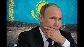 Путин подавится Северным Казахстаном/ БАСЕ