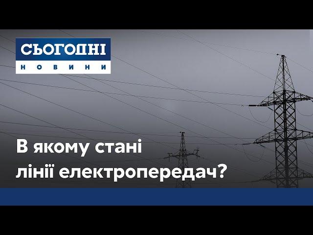 Катастрофічний стан ліній електропередач в Україні